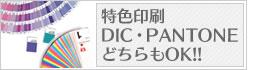 DIC・PANTONE指定印刷可能