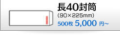 A4判四折用(ジャストサイズ)