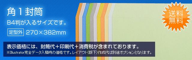 角3封筒【テープ付】
