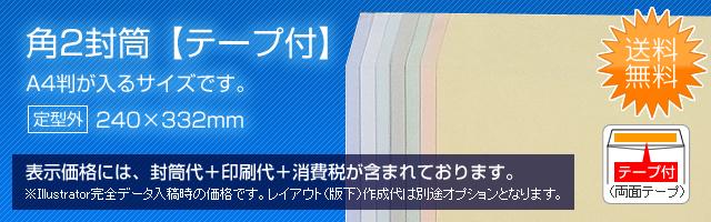 角2封筒【テープ付】