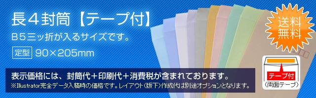 長4封筒【テープ付】