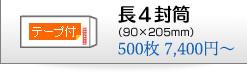 B5判三折用 テープ付